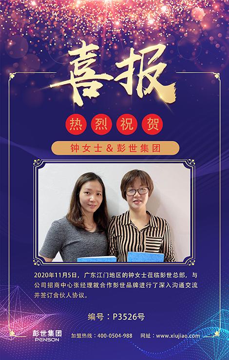 恭喜广东江门地区的钟女士与彭世总部成功签订合伙人协议