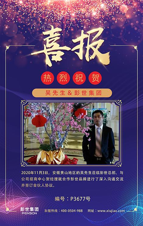 恭喜安徽黄山地区的吴先生与彭世总部成功签订合伙人协议