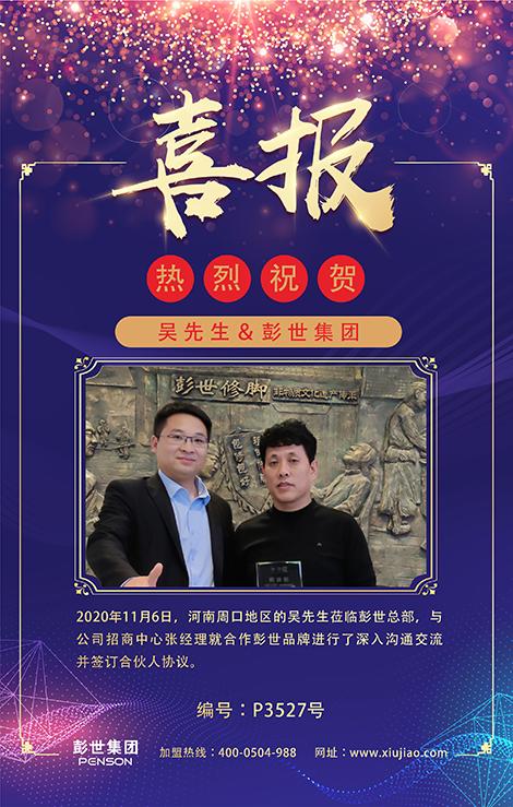 恭喜河南周口地区的吴先生与彭世总部成功签订合伙人协议
