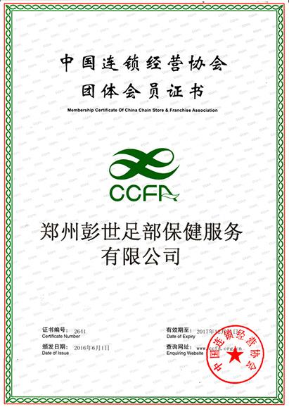 中国连锁经营协会团体会员证书
