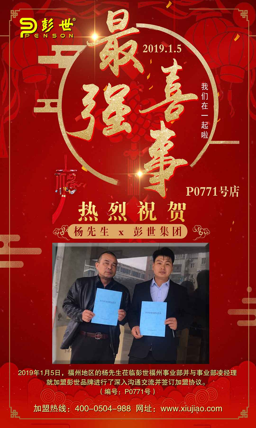 恭喜杨先生成功签约福州地区彭世修脚加盟店