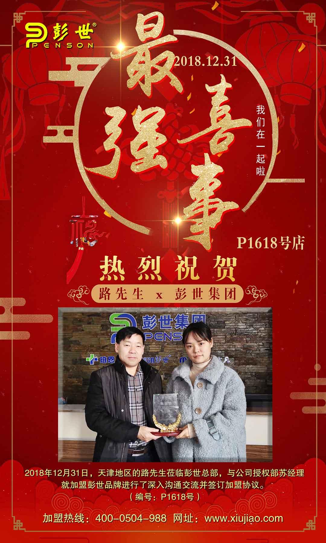 恭喜路先生成功签约天津地区彭世修脚加盟店