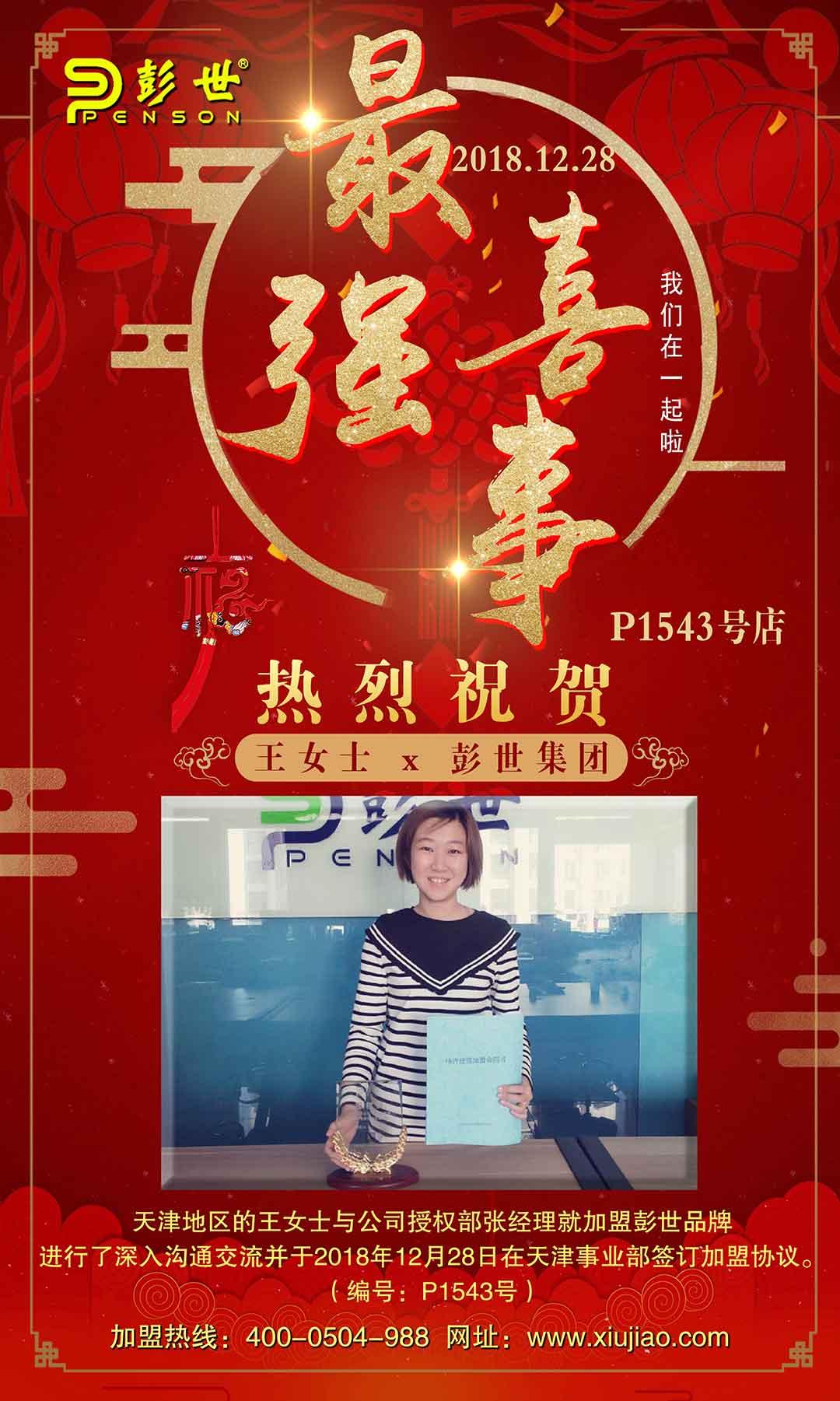 恭喜王女士成功签约天津地区彭世修脚加盟店