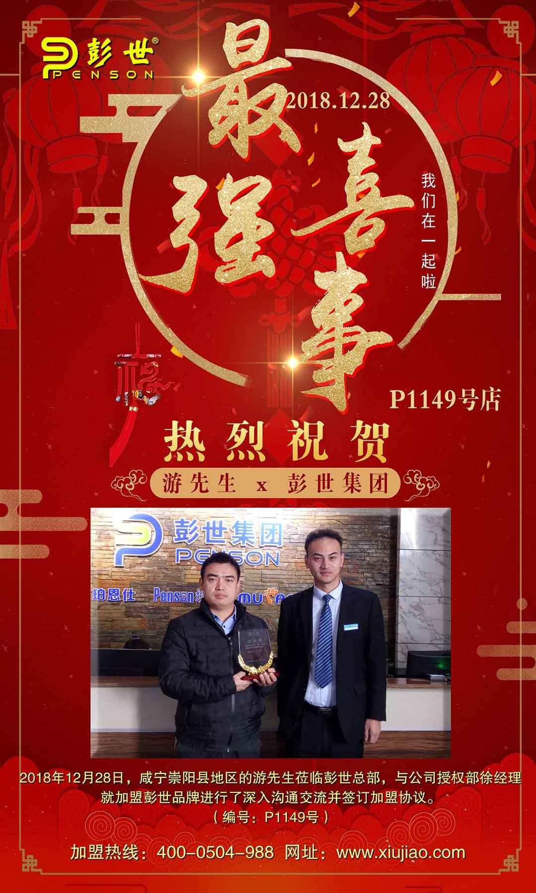 恭喜游先生成功签约咸宁崇阳县区彭世修脚加盟店