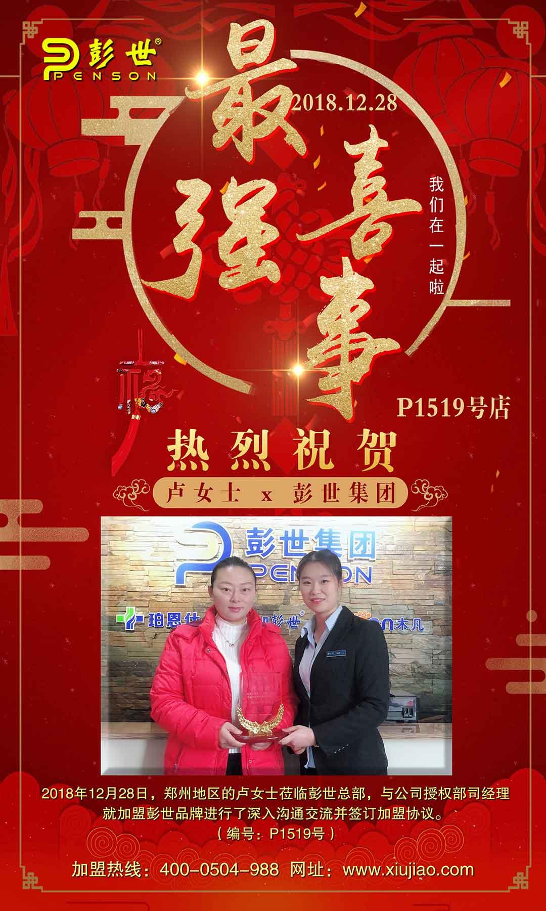恭喜卢女士成功签约郑州地区彭世修脚加盟店