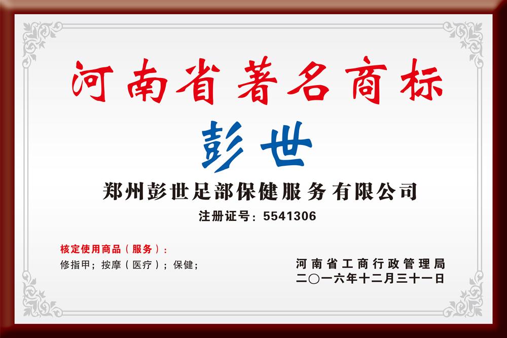 河南省修脚加盟著名商标