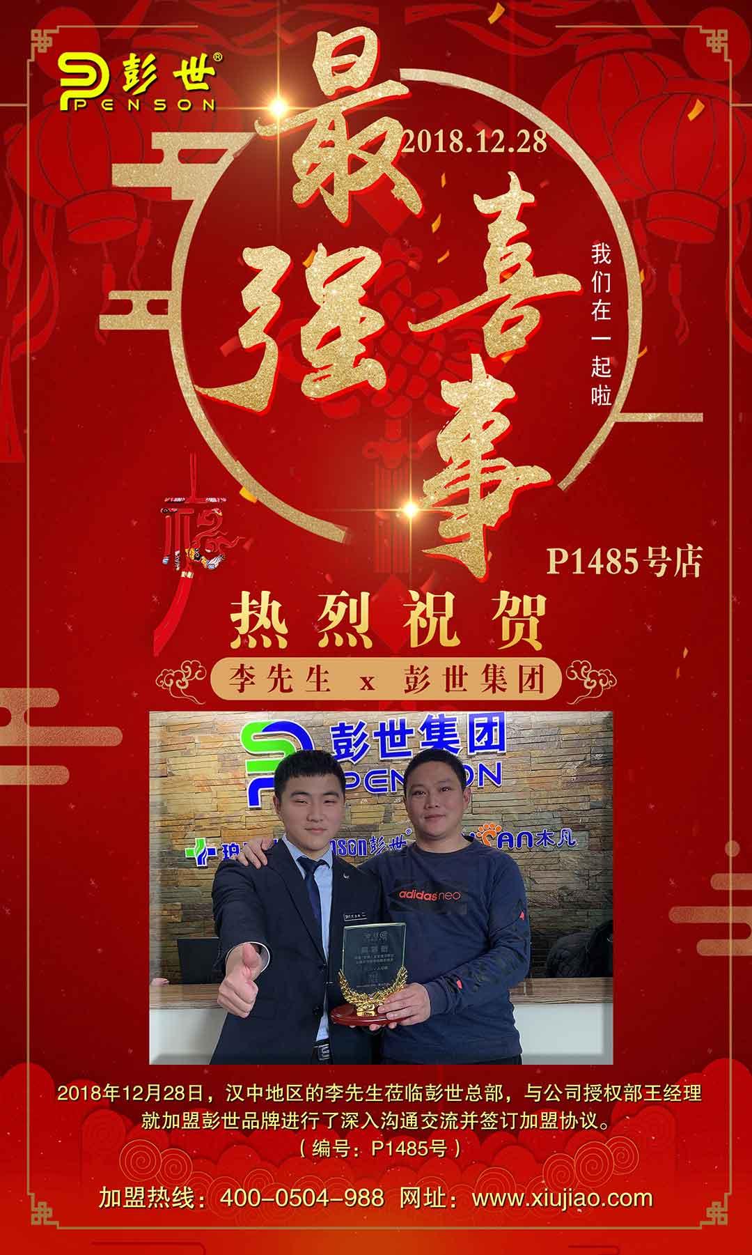 恭喜李先生成功签约汉中地区彭世修脚加盟店
