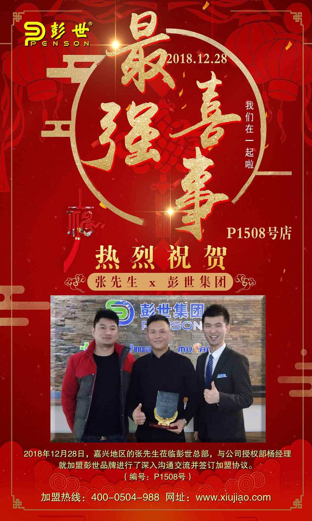 恭喜张先生成功签约嘉兴地区彭世修脚加盟店